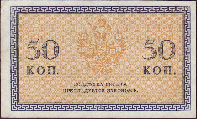 North Russia paper money 50 Kopeks banknote 1919