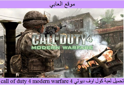 تحميل لعبة كول اوف ديوتي 4 برابط مباشر مجانا download call of duty 4 modern warfare
