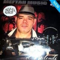 Adil El Miloudi-Khalini d3if chakhssiya 2014