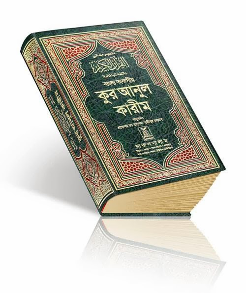 Holy Quran Bangla PDF(Quran Sharif) In Bangla Translation