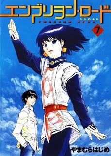 エンブリヲン・ロード たねのみち 第01-07巻