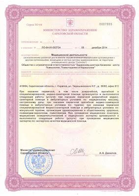 Центр лечения алкоголизма Саратов