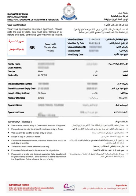 نمودج عن تأشيرة عمان الالكترونية