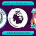 مباراة ليفربول ومانشستر سيتي اليوم 7-10-2018  الدورى الإنجليزى ليفربول ضد مان سيتي