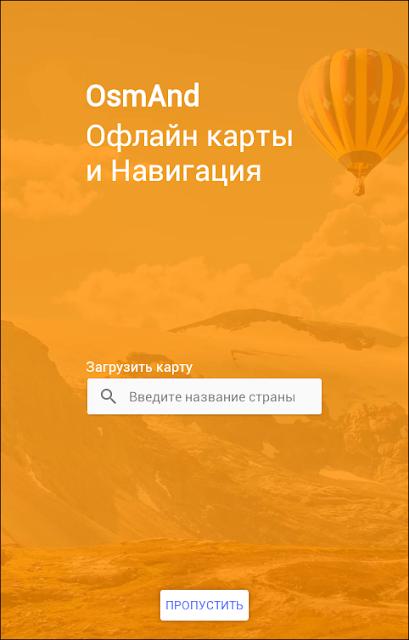 Экран программы (версия 2.3.3) при первом включении