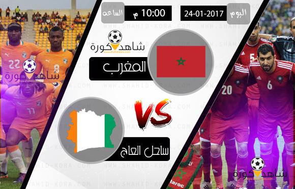 نتيجة مباراة المغرب وساحل العاج اليوم بتاريخ 24-01-2017 كأس الأمم الأفريقية