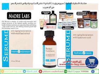 منتجات العناية بالبشرة ( سيروم وزيت ) للبشرة لعلاج التجاعيد واعراض تقدم العمر من اي هيرب