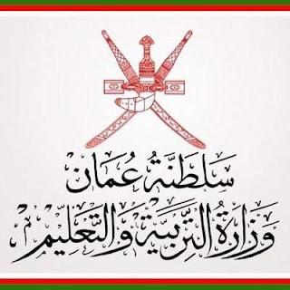 بداية العام الدراسي 2018-2019 في سلطنة عمان