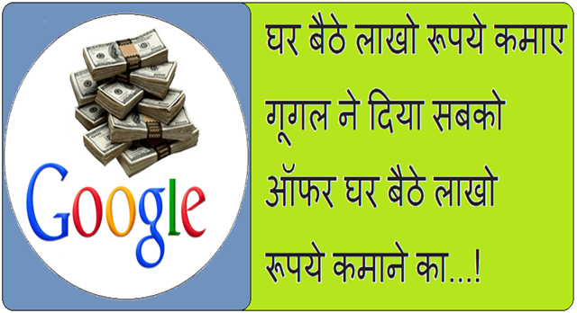 Earn money from home through google