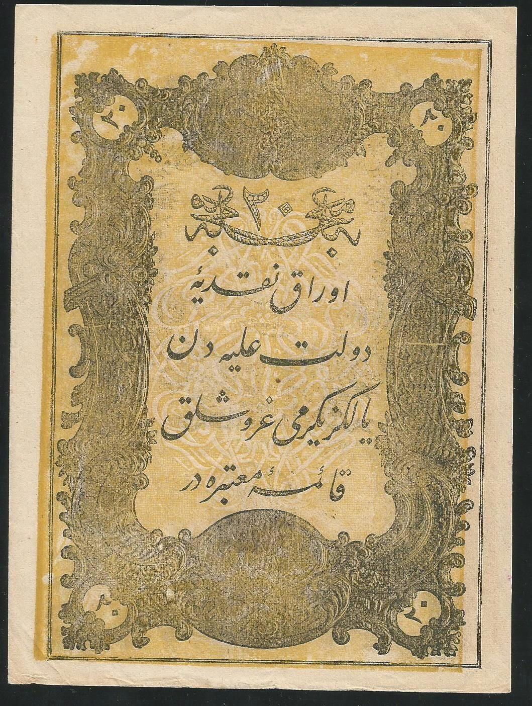 Ottoman Empire 20 Kuruş Banknote 1861 World Banknotes