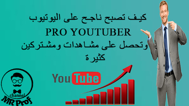 كيف تصبح محترف على اليوتيوب Youtube وتكون يوتيوبرYoutuber ناجح وتحصل على مشاهدات كثيرة ؟