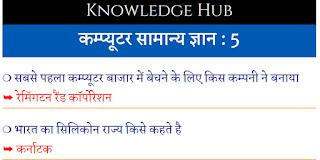 computer hindi gk