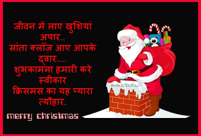 Merry Christmas Sms in Hindi