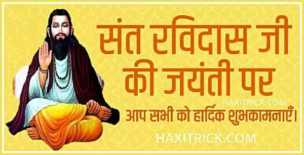 Sant Guru Ravidas Jayanti 9 Fabruary 2020 Images Photos In Hindi