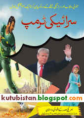 Saraiki Trump Novel