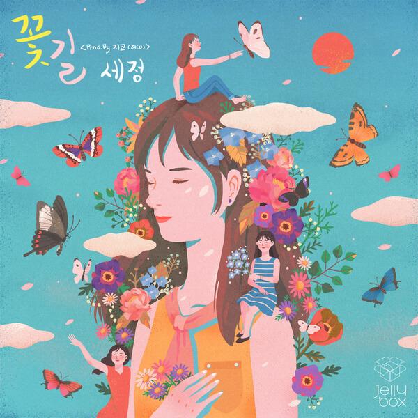 Sejeong (세정) of gugudan – Flower Road (꽃길) Lyrics (Prod. by 지코 (ZICO))