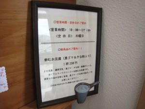 軽井沢 飲むお豆腐