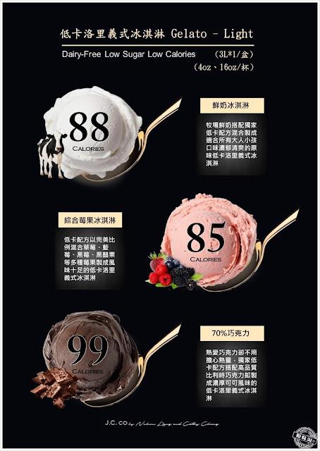 JCKitchen藝術廚房菜單低卡洛里冰淇淋