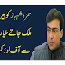 Hamza Shahbaz was stopped from abroad.