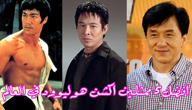 افضل 5 ممثلين اكشن هوليوود في العالم