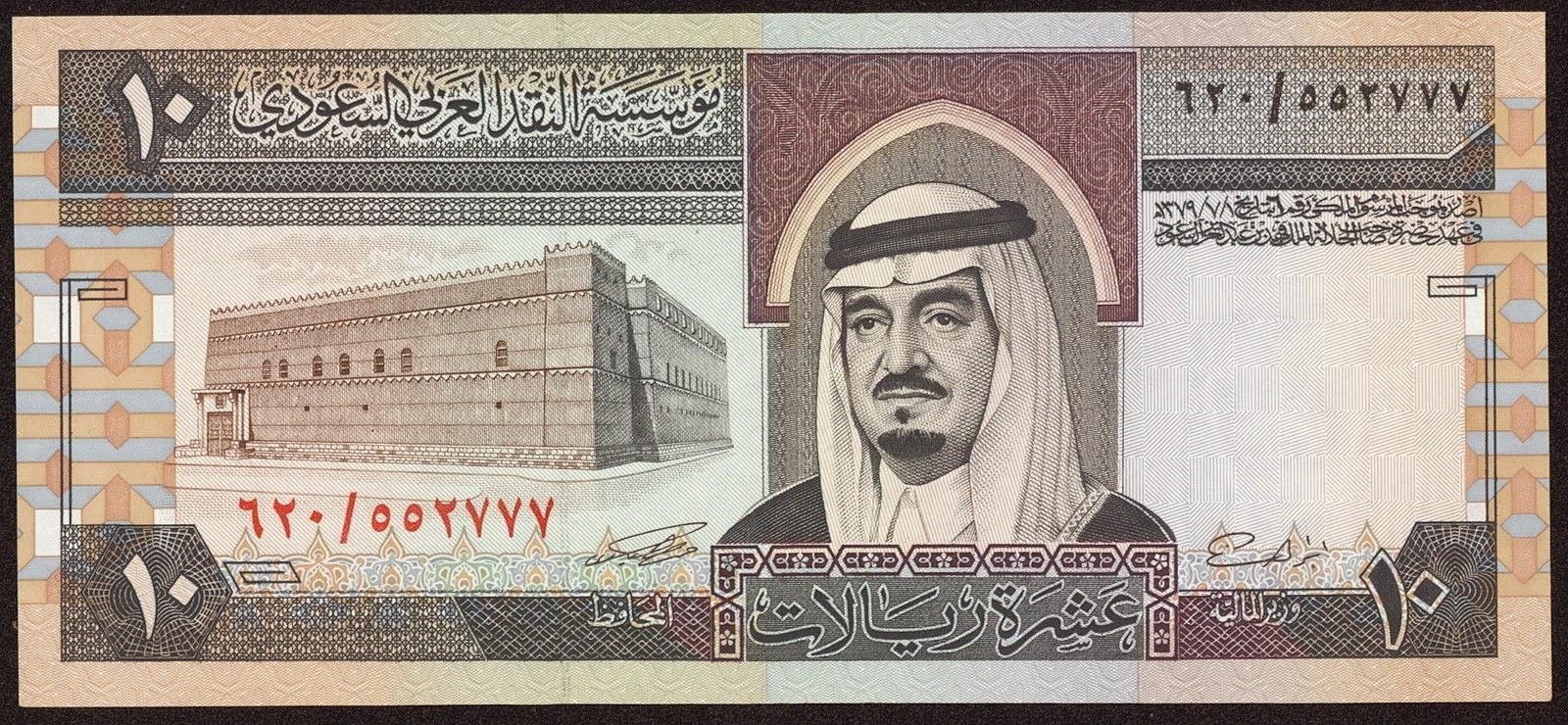 Saudi Arabia banknotes 10 Riyals Note 1983 King Fahd, Murabba Palace