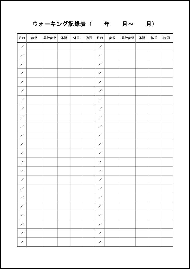 ウォーキング記録表 013