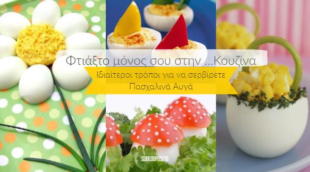 Ιδιαίτεροι τρόποι για να σερβίρετε Πασχαλινά Αυγά