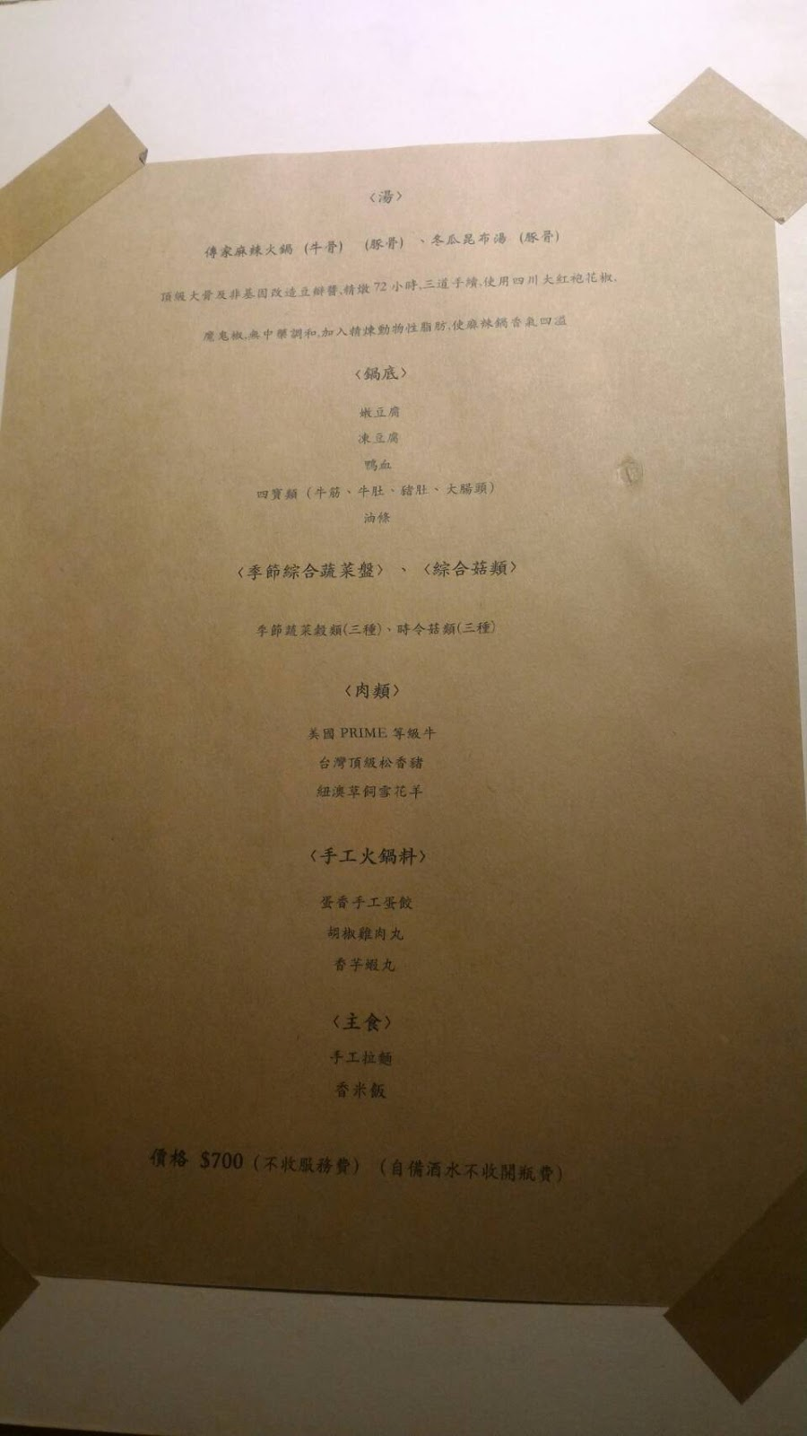 吳名麻辣菜單