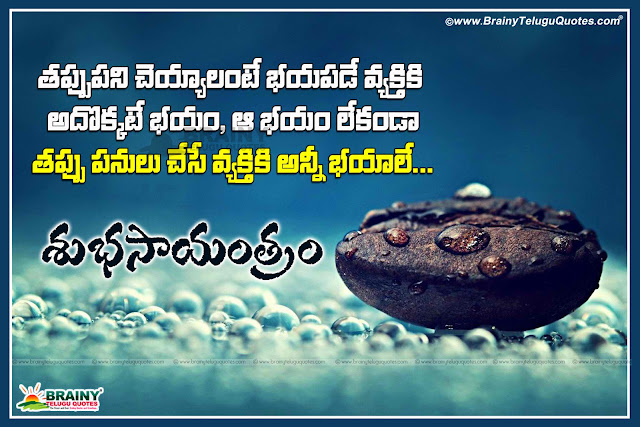 Here is telugu good evening wallpapers,good evening wishes in telugu,good evening messages in telugu,funny good evening quotes,good evening quotes for her,good evening quotes for facebook,Telugu Best Good Evening Inspirational Quotes and Words in Telugu, Fresh Telugu Good Evening Quotes and Sayings Images, Telugu Happy Good Evening Quotes, Best Good Evening my Friend Quotations and Messages, Top Famous Telugu Good Evening Words online. Every Second in Important Quotes in Telugu, Don't Wast Time Good Evening Messages in Telugu.