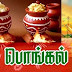 History of Pongal Festival in Tamil