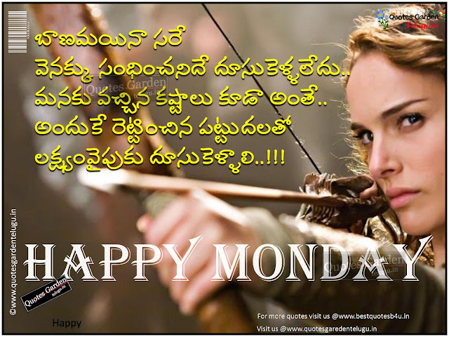 Happy Monday Inspirational Telugu Good morning Quotations