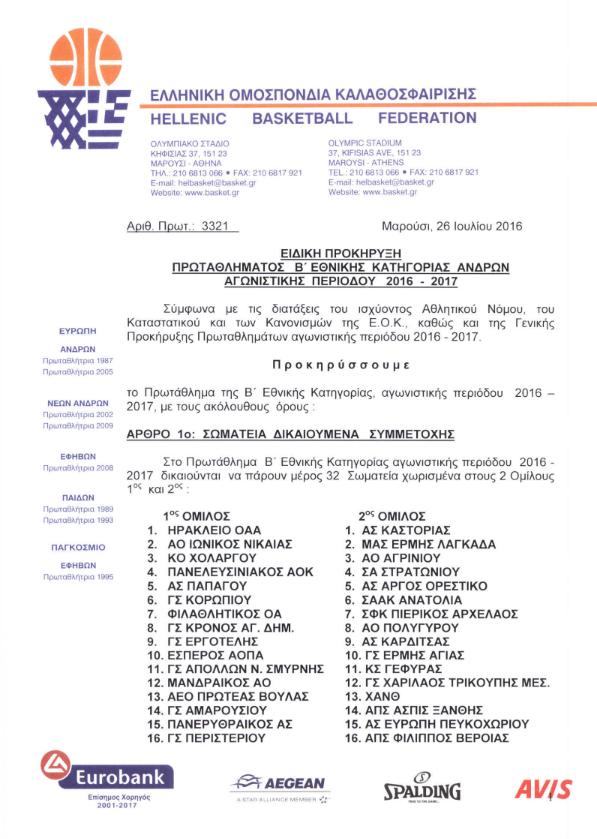 ΕΟΚ | H Ειδική Προκήρυξη και η Δήλωση συμμετοχής Β ΕΘΝ. ΚΑΤΗΓΟΡΙΑΣ ΑΝΔΡΩΝ 2016-2017