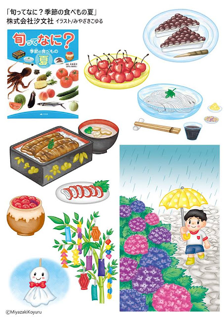 夏の旬,夏の食べ物イラスト,夏の行事,図鑑,児童書イラスト,汐文,イラストレーター,イラスト制作,出版イラスト