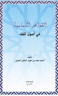 al-Qawaid al-Asasiyah Fi Ushul al-Fikih