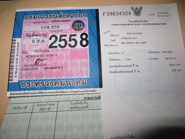 Грин бук и талон транспортного налога в Таиланде