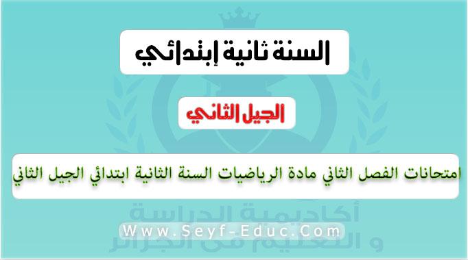 امتحانات الفصل الثاني مادة الرياضيات السنة الثانية ابتدائي الجيل الثاني