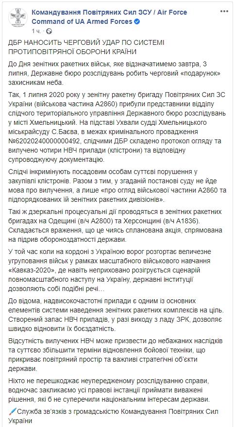 ДБР знищує ППО України напередодні російських навчань