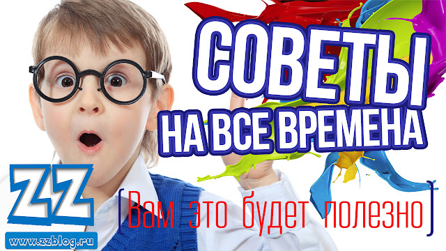 """Рубрика """"Полезные советы"""" на zzblog.ru"""