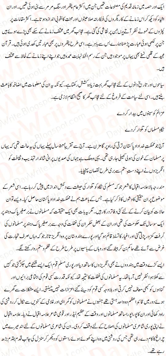 Ajaib Ghar Essay In Urdu 2