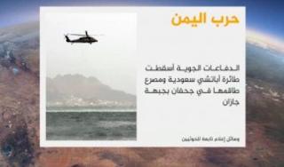 Kelompok Syiah Hutsi Klaim Berhasil Tembak Jatuh Helikopter Apache Saudi