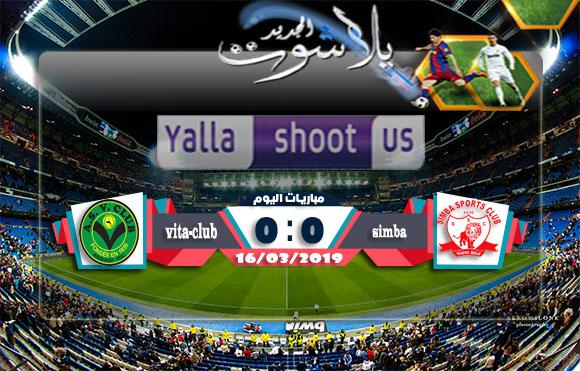 اهداف مباراة سيمبا وفيتا كلوب اليوم 16-03-2019 كأس الكونفيدرالية الأفريقية