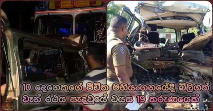 https://www.gossiplankanews.com/2019/04/mahiyangana-accident-update.html