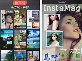 拼立得 APK / APP 下載,InstaMag APK / APP Download,Android 好用的照片拼圖軟體 APP