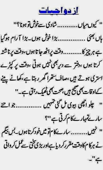 Azdwajiat Urdu Latifay 2014 New, Mian Bivi Jokes In Urdu
