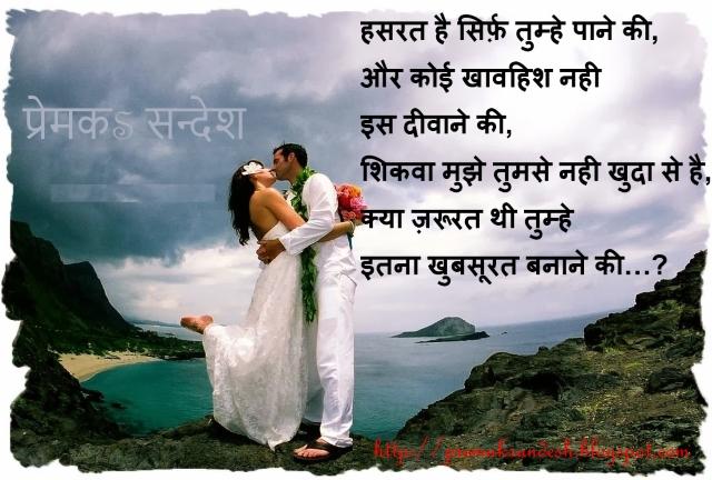 Romantic Shayari SMS in Hindi at प्रेमकS सन्देश