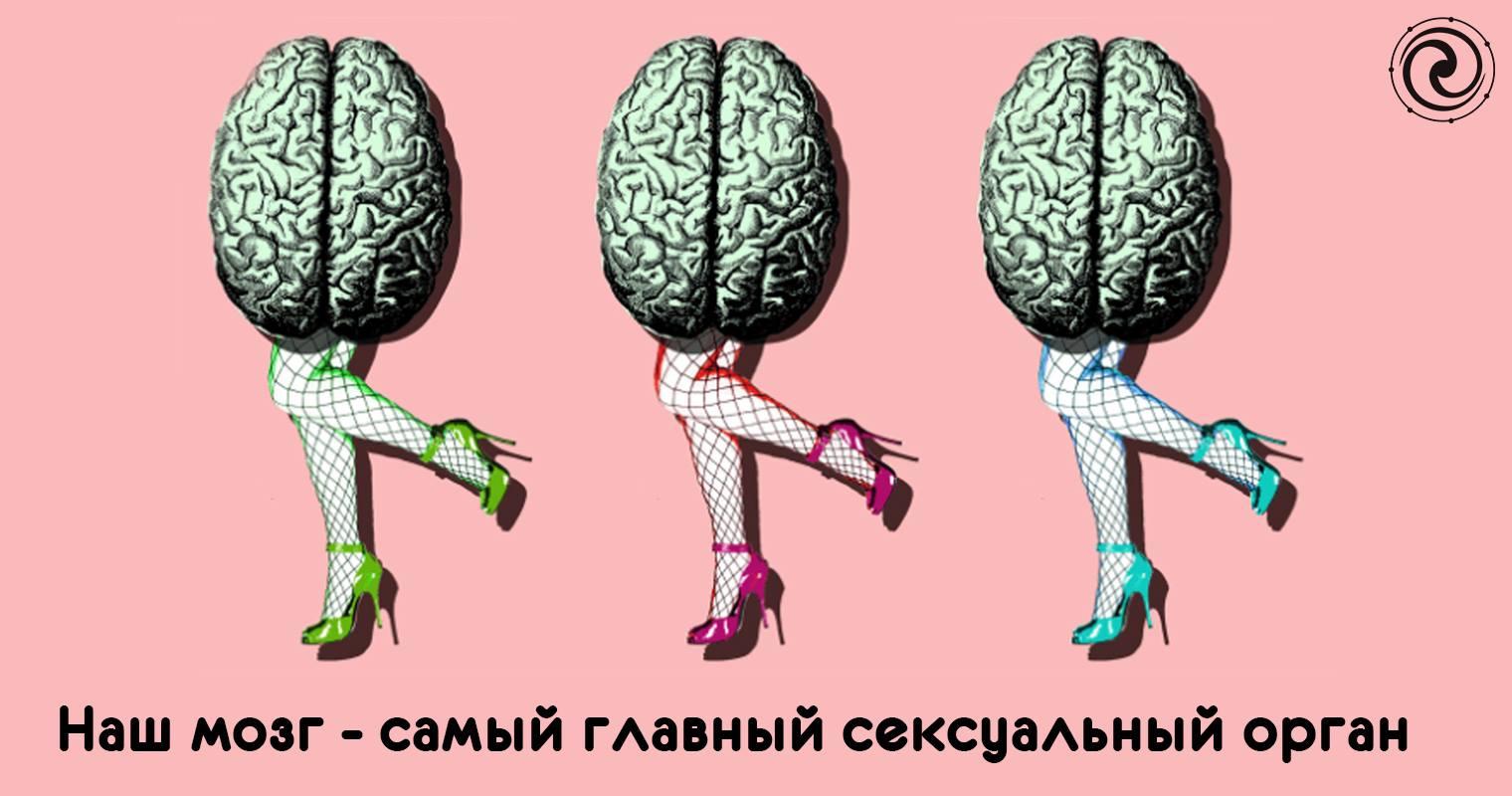 Почему девушки ебут мозги