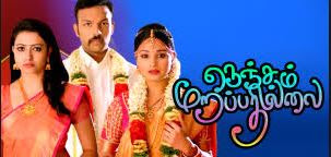 Nenjam Marappathillai Serial 18-01-2018 Vijay Tv Serial Watch Online