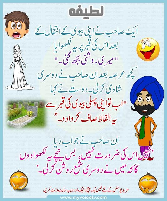 #UrduJoke – Aik sahab ne apni biwi ky intiqal ky baad... ☺