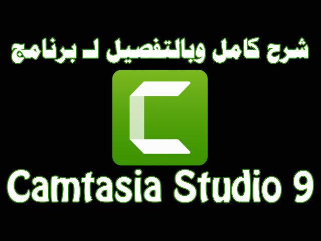 شرح تفصيلي لبرنامج Camtasia Studio 9 من الألف إلى الياء
