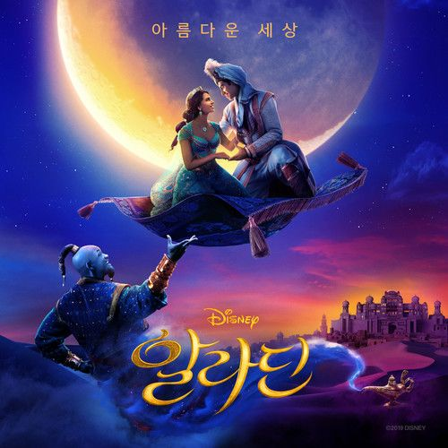 a whole new world song download